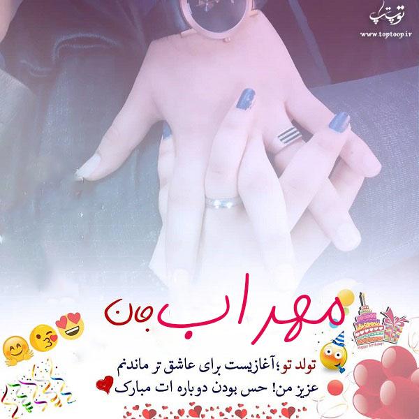 عکس نوشته تولدت مبارک به اسم مهراب