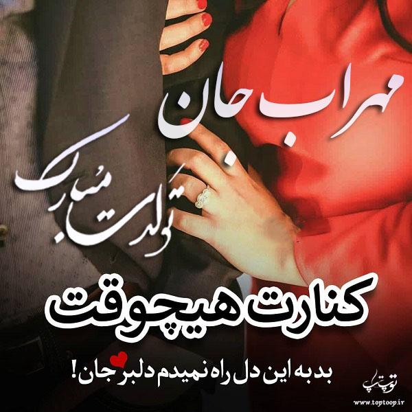 عکس نوشته جدید تولد به اسم مهراب