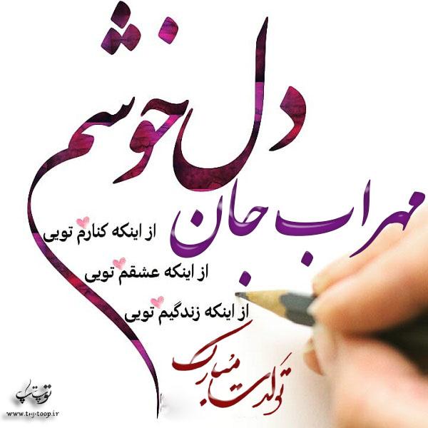 عکس با متن تبریک تولد اسم مهراب