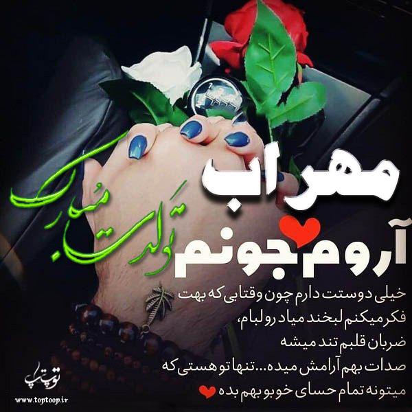 عکس نوشته مهراب جان تولدت مبارک