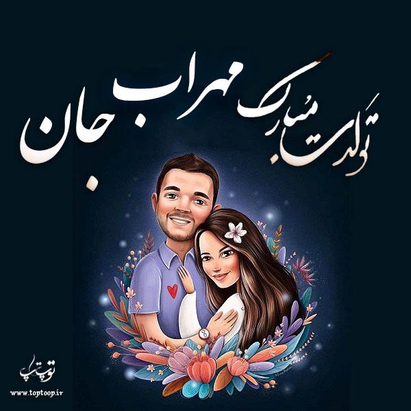 عکس نوشته فانتزی تبریک تولد اسم مهراب