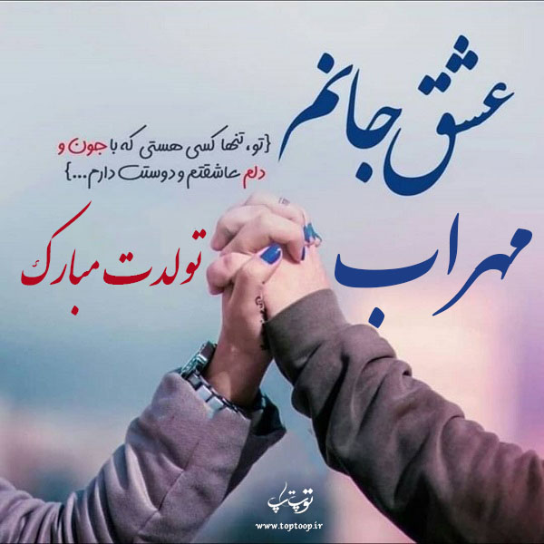 عکس نوشته تولدت مبارک مهراب جان