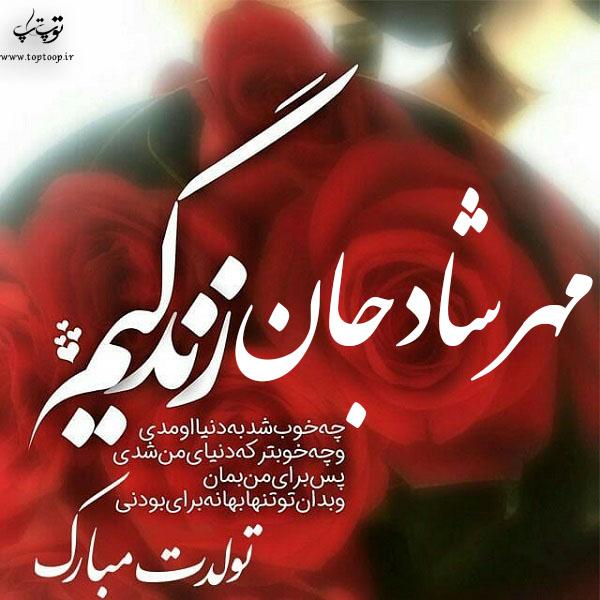 عکس نوشته مهرشاد عزیزم تولدت مبارک