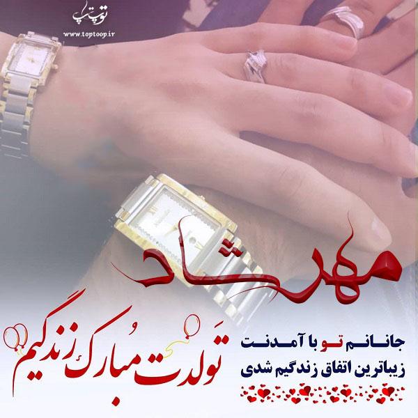 عکس با متن تولد اسم مهرشاد