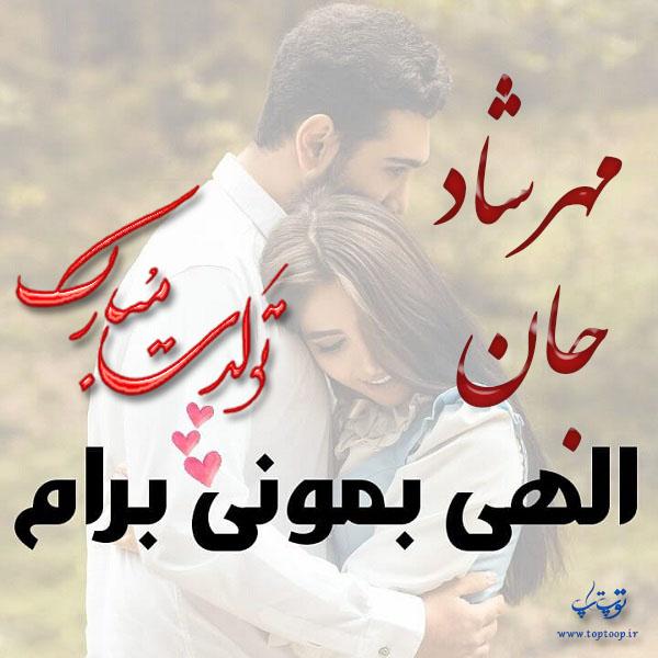 عکس نوشته عاشقانه تبریک تولد اسم مهرشاد