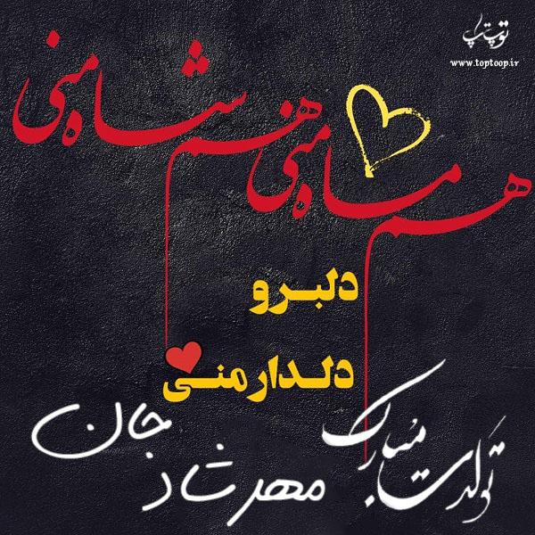 عکس نوشته تولدت مبارک مهرشاد جان