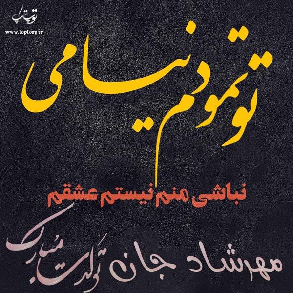 تصویر با متن درباره تولد اسم مهرشاد