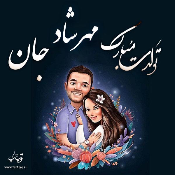 عکس فانتزی تبریک تولد اسم مهرشاد