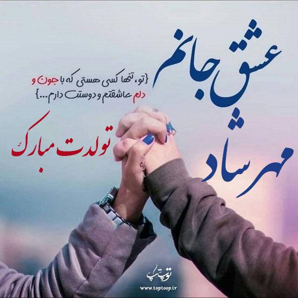 عکس نوشته تولدت مبارک به اسم مهرشاد
