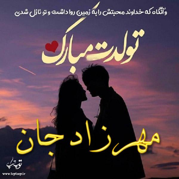 عکس نوشته تبریک تولد اسم مهرزاد