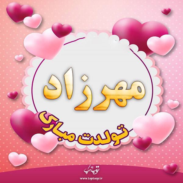 عکس تبریک تولد اسم مهرزاد