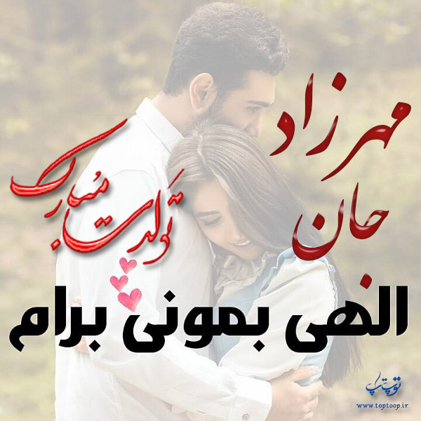 عکس عاشقانه تولد اسم مهرزاد