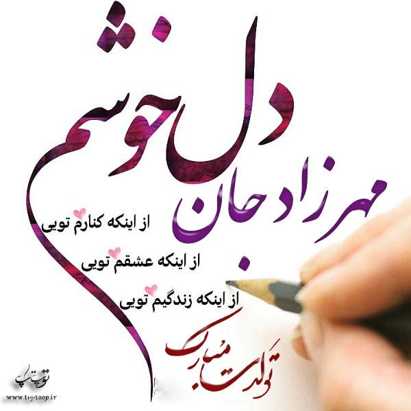 عکس با متن تبریک تولد اسم مهرزاد