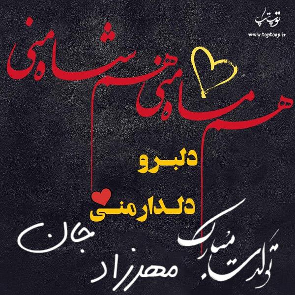 عکس نوشته تولد به اسم مهرزاد