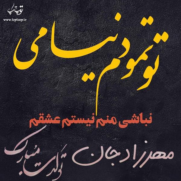 دانلود عکس تبریک تولد اسم مهرزاد
