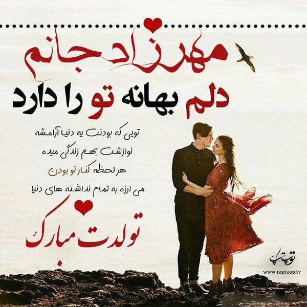 عکس نوشته تبریک تولد با اسم مهرزاد