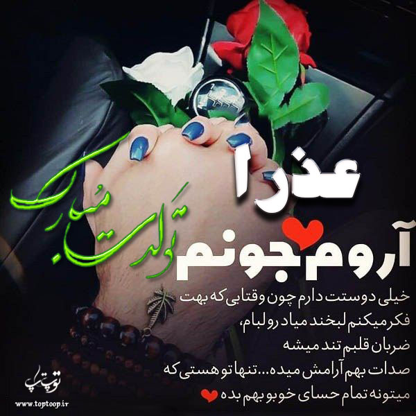 عکس نوشته تبریک تولد اسم عذرا
