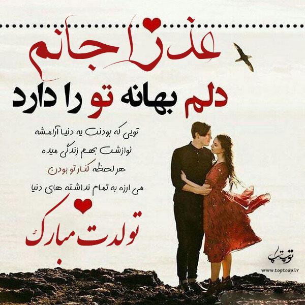 تصاویر عاشقانه تبریک تولد اسم عذرا