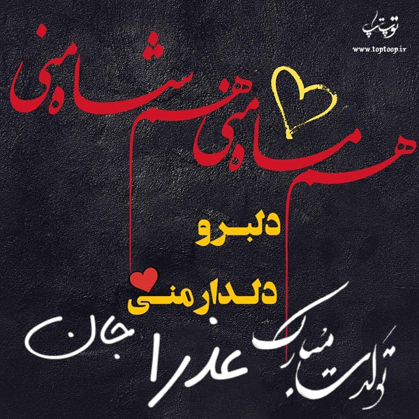 عکس با متن تبریک تولد اسم عذرا