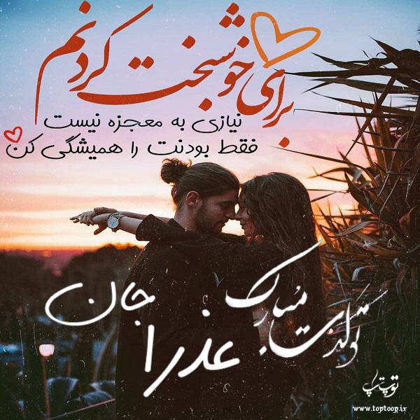 عکس نوشته عاشقانه برای تبریک تولد اسم عذرا