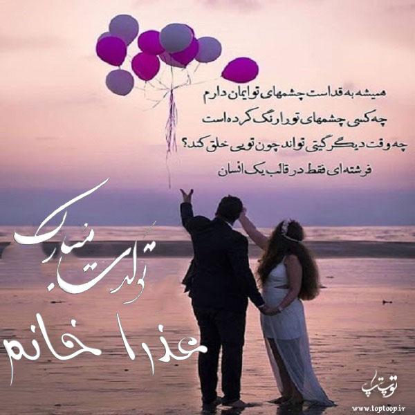 تصویر نوشته تولد برای اسم عذرا