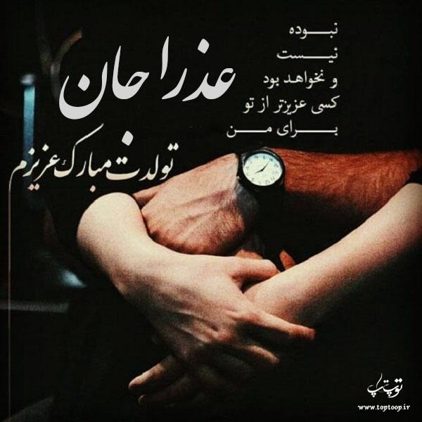 عکس نوشته تبریک تولد با اسم عذرا