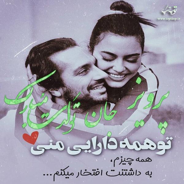 عکس نوشته جدید عاشقانه تولد اسم پرویز