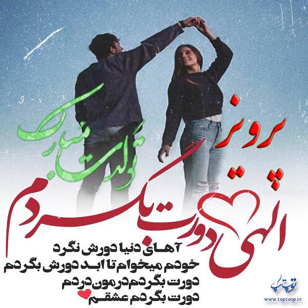عکس با متن عاشقانه برای تولد اسم پرویز