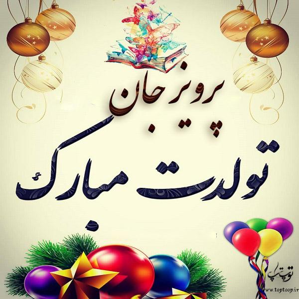 عکس نوشته تولدت مبارک به اسم پرویز