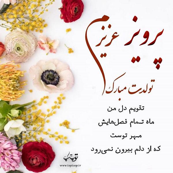 عکس نوشته پرویز عزیزم تولدت مبارک