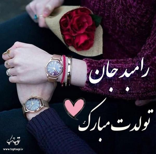 عکس نوشته تولدت مبارک به اسم رامبد