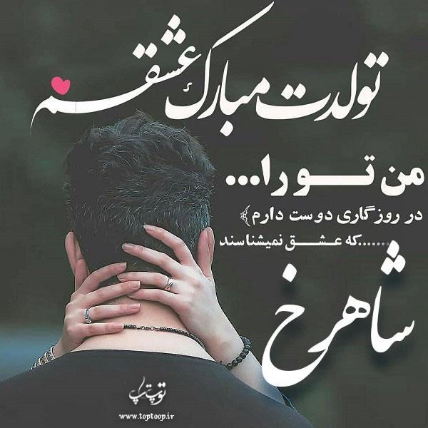 عکس نوشته شاهرخ عزیزم تولدت مبارک