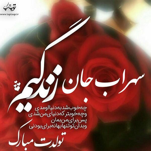 عکس نوشته تبریک تولد با اسم سهراب