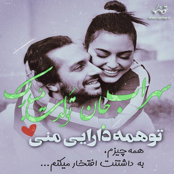 عکس نوشته جدید تولد اسم سهراب