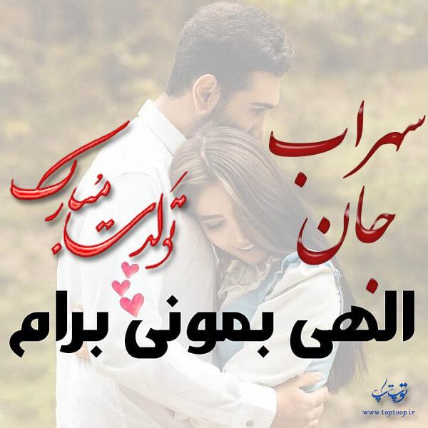 عکس عاشقانه تولد اسم سهراب