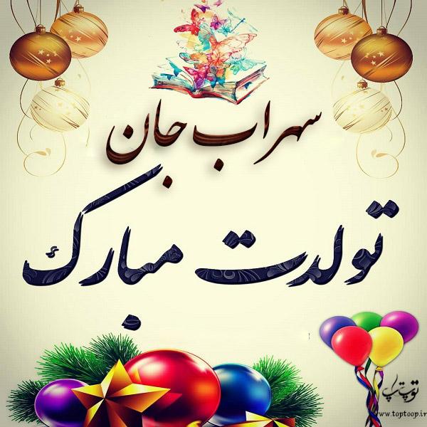 عکس نوشته تولدت مبارک به اسم سهراب