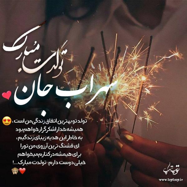عکس نوشته تولدت مبارک سهراب جان
