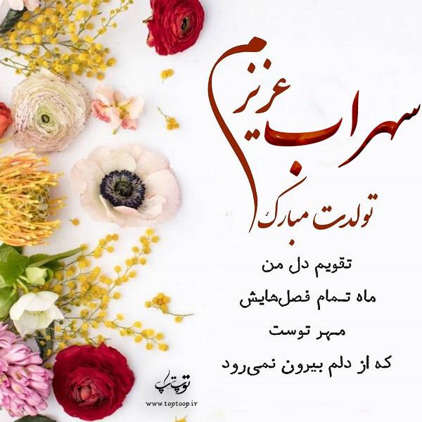 عکس نوشته سهراب عزیزم تولدت مبارک
