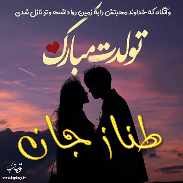 عکس نوشته تولدت مبارک به اسم طناز