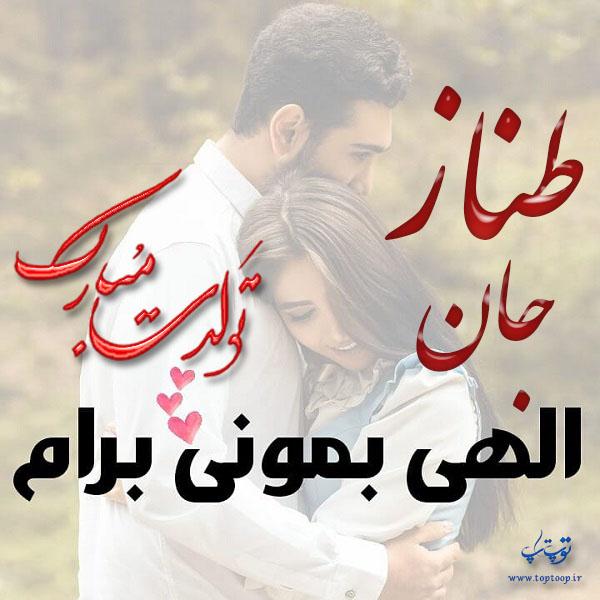 عکس نوشته عاشقانه تبریک تولد اسم طناز