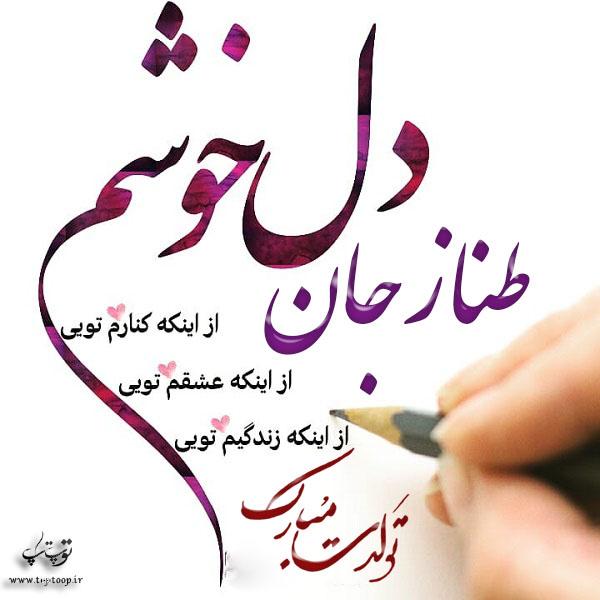 عکس با متن تبریک تولد اسم طناز