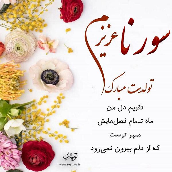 عکس نوشته سورنا عزیزم تولدت مبارک