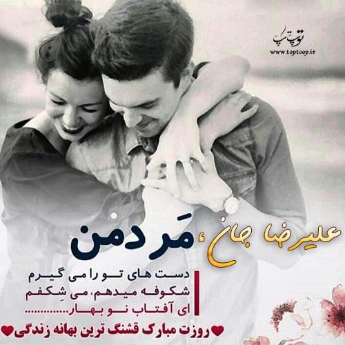تبریک روز مرد با اسم علیرضا