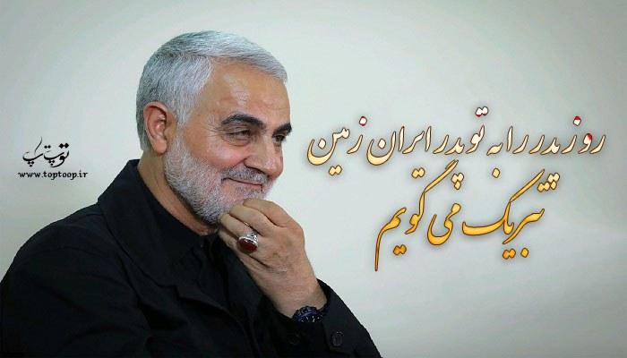 جملات زیبای تبریک روز پدر به حاج قاسم سلیمانی