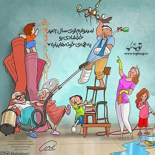 جملات کوتاه و زیبا درباره خانه تکانی عید نوروز