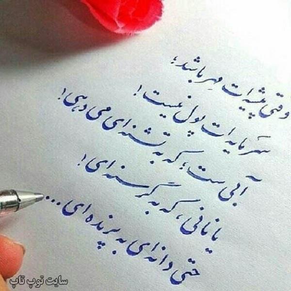 عکس نوشته مهربانیم