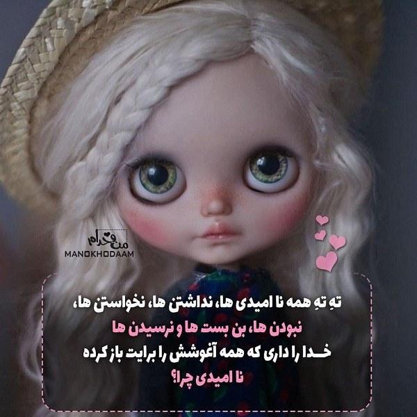 جملات دخترونه ی خدا واسه پروفایل + عکس متن دار