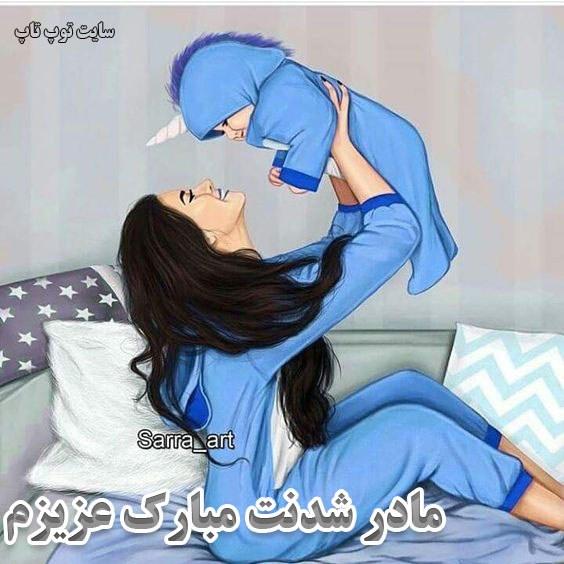 عکس نوشته مادر شدنت مبارک 98 جدید