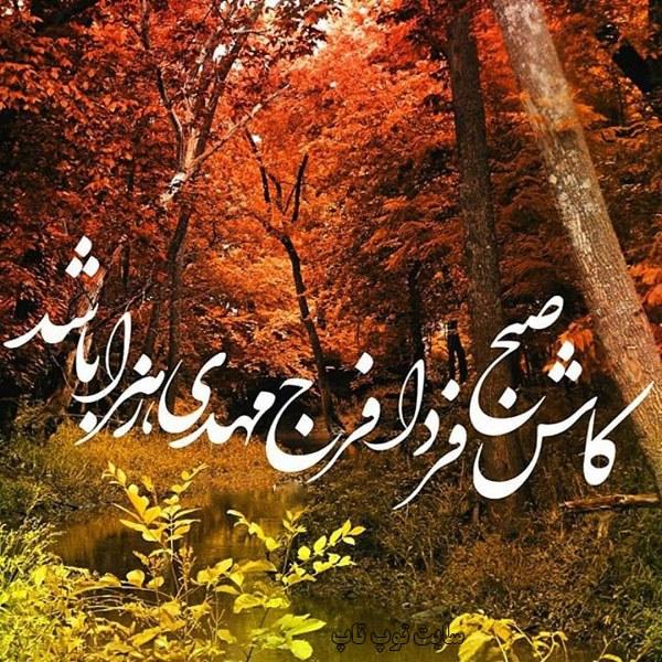 عکس نوشته امام زمانی  1398جدید
