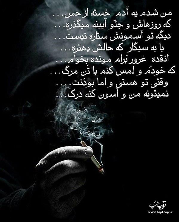 متن سیگار 98 جدید